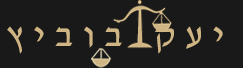 יעקובוביץ שמעון - משרד עורכי דין